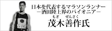 茂木善作氏紹介